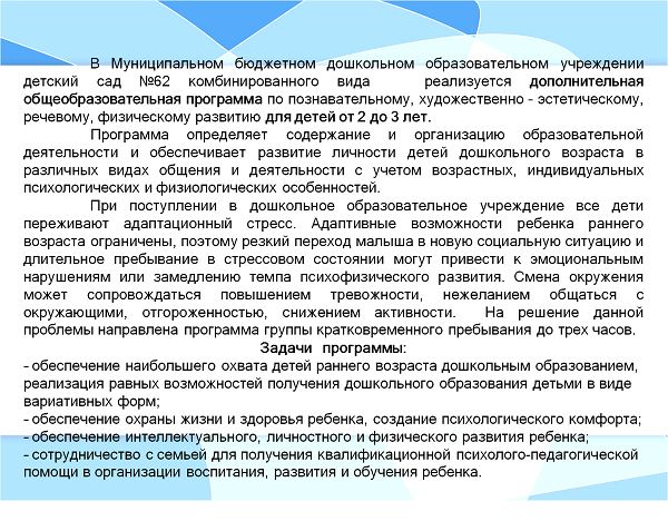 http://detsad62.odinedu.ru/assets/img/detsad62/%D0%93%D0%9A%D0%9F.png
