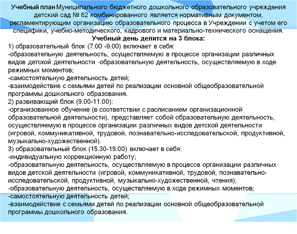 http://detsad62.odinedu.ru/assets/img/detsad62/3.png